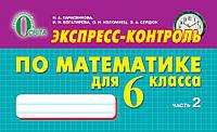 Экспресс контроль по математике 6 кл ч2 . Н.А. Тарасенкова, І.М. Богатирьова, О.М. Коломієць, З.О. Сердюк.