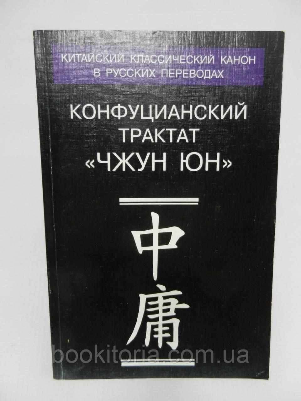 Конфуцианский трактат «Чжун юн». Переводы и исследования (б/у).