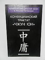 Конфуцианский трактат «Чжун юн». Переводы и исследования (б/у). , фото 1
