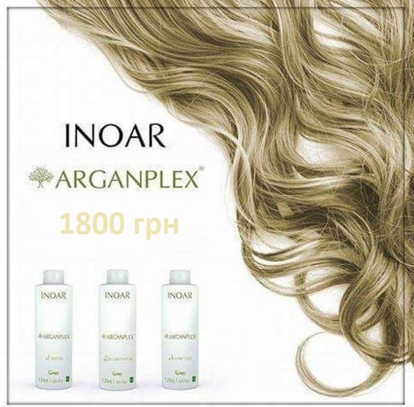 Иноар Арганплекс для осветления волос