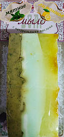 """Мыло ручной работы """"Мятно-Лимонное"""" с белой глиной"""