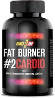 Жиросжигатель Power Pro - Fat Burner CARDIO (90 капсул)