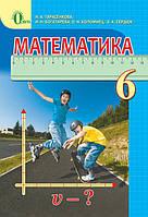Математика учебник 6 класс Тарасенкова Освита
