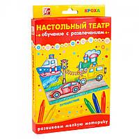 """Набор """"Настольный театр. Путешествие"""" 25С 1533-08"""