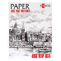 """Набор бумаги для рисования А4 """"Fine art sketches"""", 20 л."""