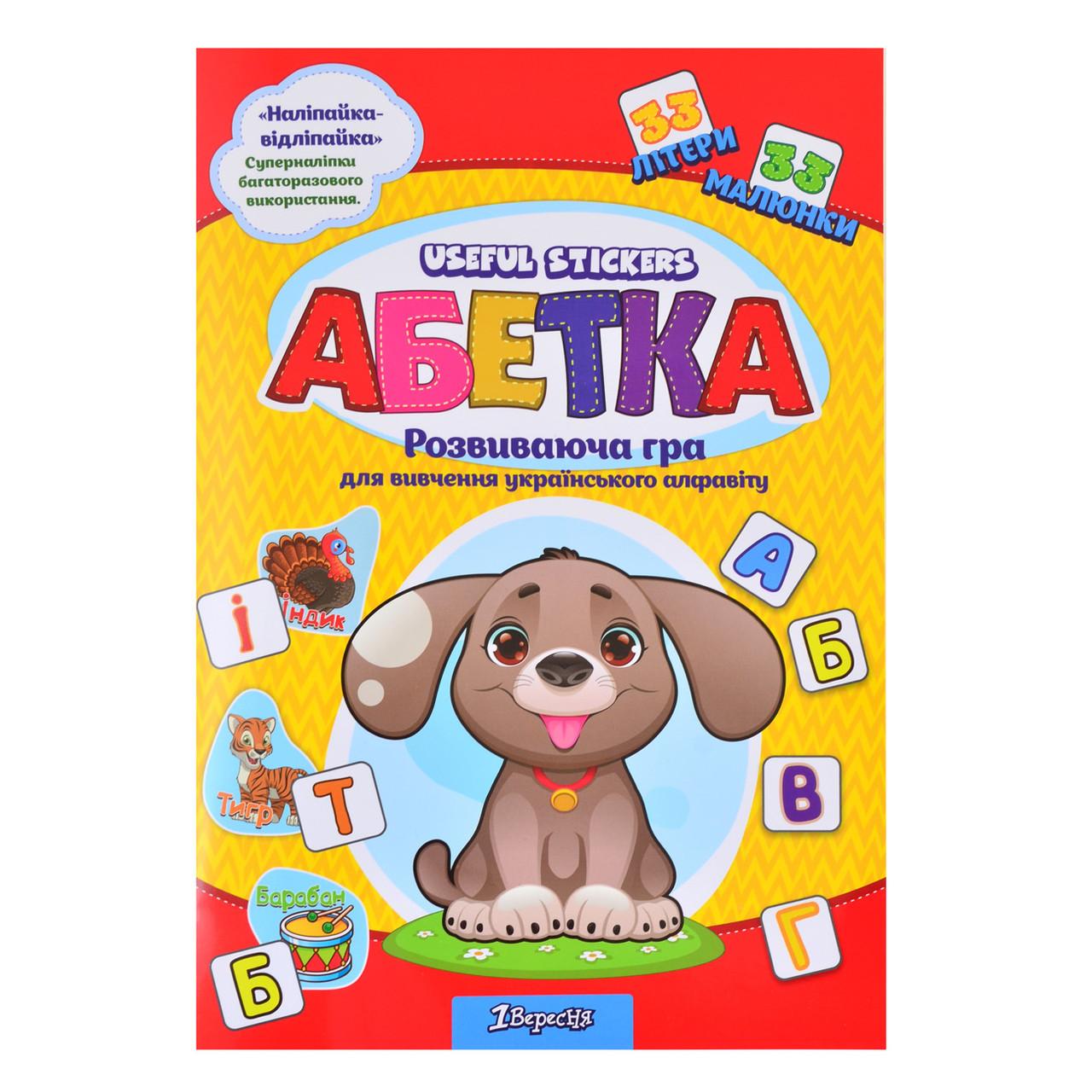 """Набор для изучения украинского алфавита с наклейками """"Useful Stickers""""."""