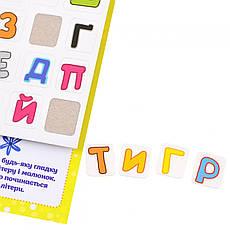 """Набор для изучения украинского алфавита с наклейками """"Useful Stickers""""., фото 3"""