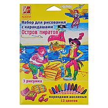 "Набор для рисования карандашами ""Остров пиратов"" 21С1369-08"