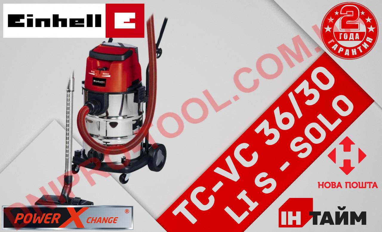 Пылесос аккумуляторный вакуумный Einhell TC-VC 36/30 Li S - Solo (2347140) (Power X-Change)