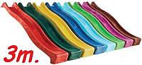 Горка детская пластиковая скользкая спуск 3 метра