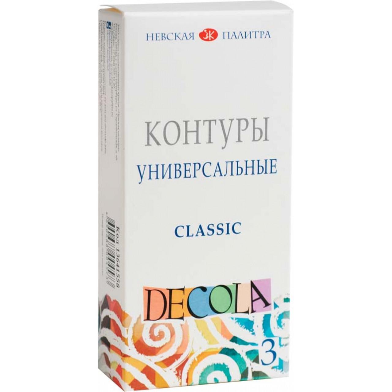 Набор контуров универс. ДЕКОЛА classic., 3цв., 18мл.