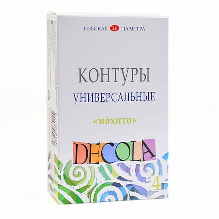 """Набор контуров цветных универсальных """"Мохито"""" Декола 4*18мл, фото 2"""