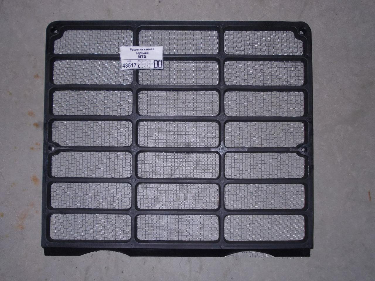 Решетка капота МТЗ (верхняя); 80-8401070
