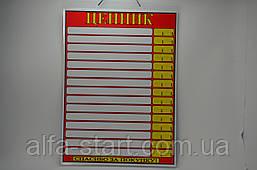 Пластиковий великий цінник з написом 30/20см червоний колір