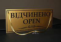 """Табличка """"відчинено/зачинено"""" золото+черный, фото 1"""