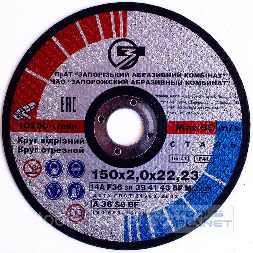 Круг отрезной по металлу ЗАК 150 х 2,0 х 22,2 (Запорожье)