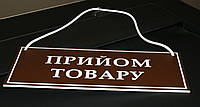 """Табличка """"прийом товару / технічна перерва"""" коричневый+белый, фото 1"""