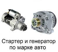 Стартер, генератор подобрать по марке авто.