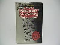 Сергійчук В.І. Іменем Війська Запорозького (б/у)., фото 1