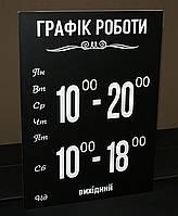 Графік  роботи чорний + білий 20 х 30 см
