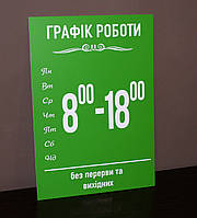 Графік  роботи зелений + білий