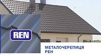 Металлочерепица REN 0,5 мм RAL 8016 PE 25 MK - Pruszynski