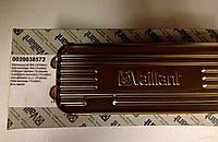 0020038572 Вторичный теплообменник Vaillant TEC