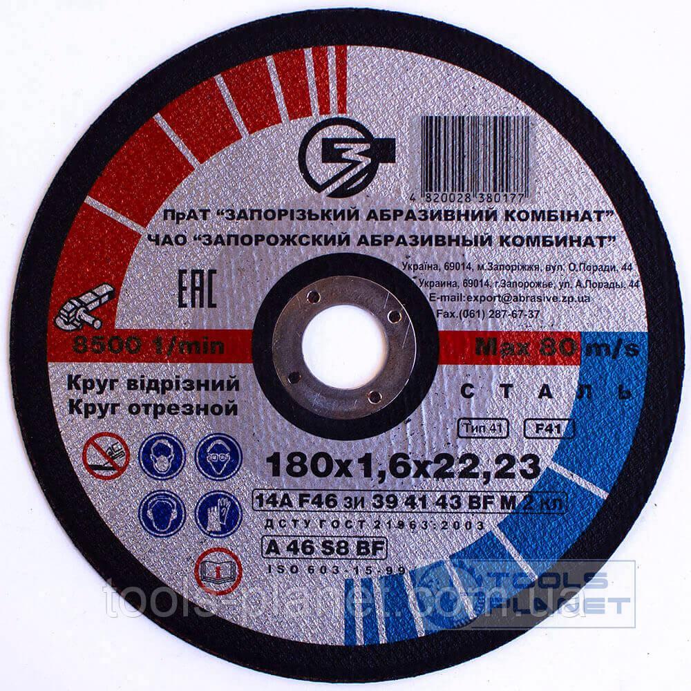 Круг отрезной по металлу ЗАК 180 х 1,6 х 22,2 (Запорожье)