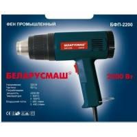 Фен Беларусмаш 2200 Вт