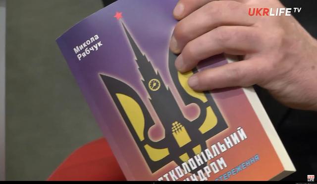 """Микола Рябчук в телевізорі з """"Постколоніальним синдромом"""""""