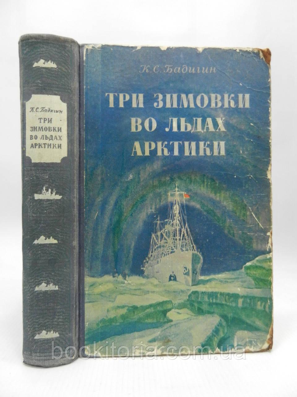 Бадигин К.С. Три зимовки во льдах Арктики (б/у).