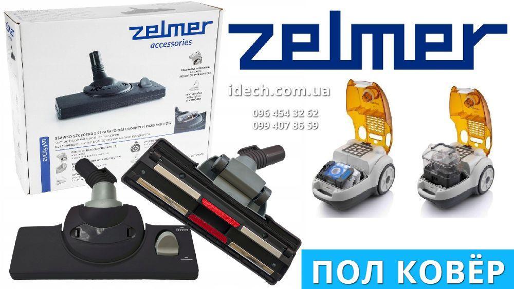 Zelmer 549.0000 zvca54kb щетка пол/ковер для пылесоса