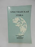 Христианская этика. Систематические очерки мировоззрения Л.Н. Толстого (б/у).