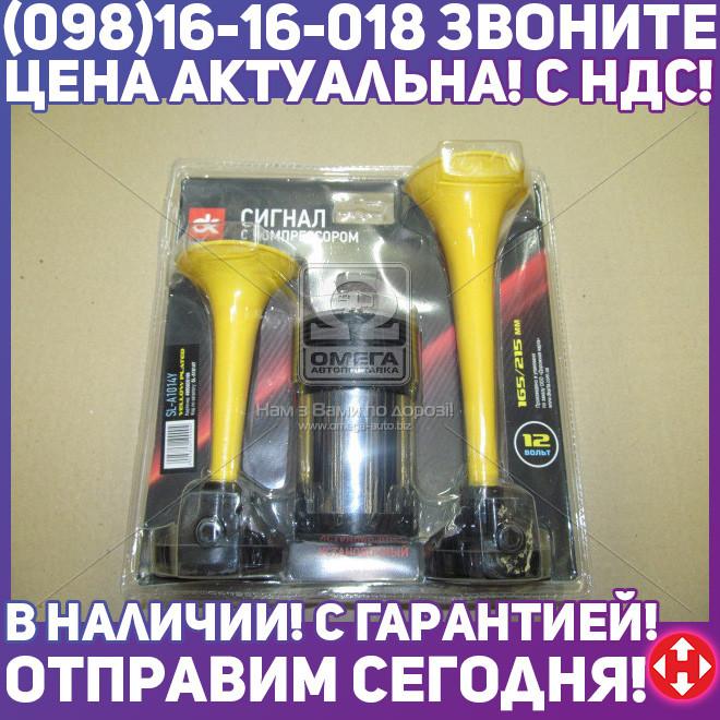 ⭐⭐⭐⭐⭐ Сигнал дудка с компрессором 2шт желтый 165/215мм 12V