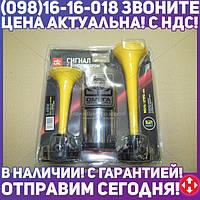 ⭐⭐⭐⭐⭐ Сигнал дудка с компрессором 2 штуки желтый 165/215 мм 12V (Дорожная Карта)  SL-A1014Y