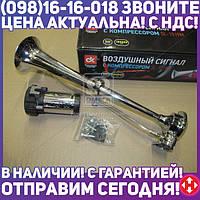 ⭐⭐⭐⭐⭐ Сигнал дудка с компрессором 1шт метал 400 мм 12V (Дорожная Карта)  SL-1019M