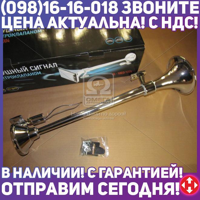 ⭐⭐⭐⭐⭐ Сигнал дудка 1шт метал 640 мм 24V, круглый (Дорожная Карта)  SL-1003