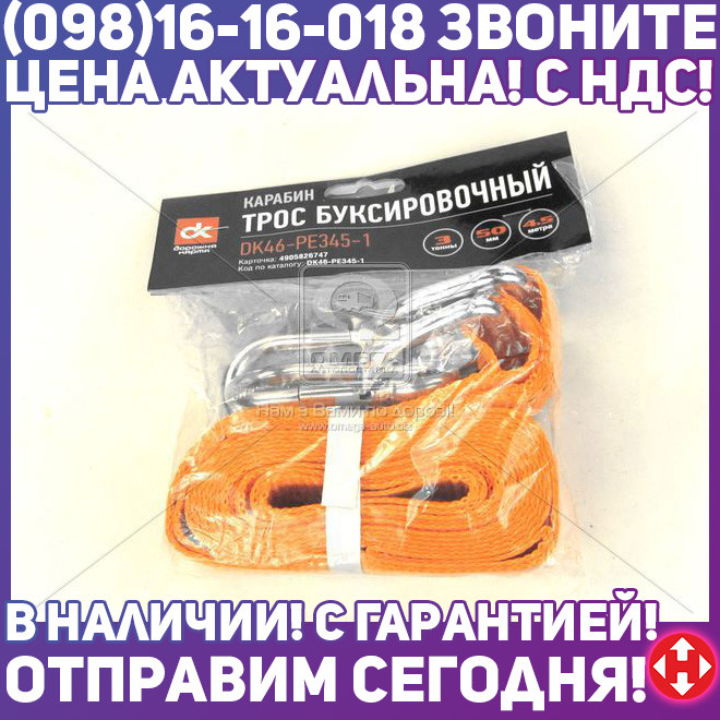 ⭐⭐⭐⭐⭐ Трос буксировочный 3т. 50 мм 4,5м. карабин, Polyester, оранжевый, (Дорожная Карта)  DK46-PE345-1