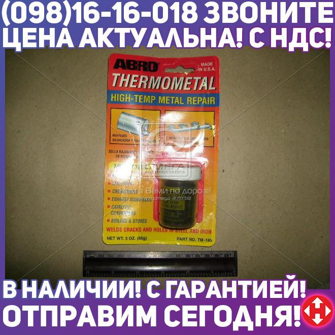 ⭐⭐⭐⭐⭐ Термометалл 85гр ABRO  TM-185