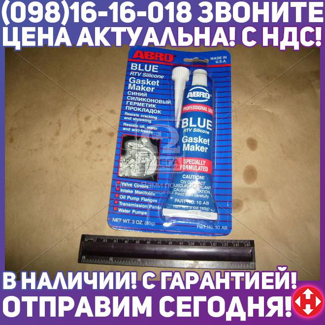 ⭐⭐⭐⭐⭐ Герметик прокладок 85гр синий <ABRO>  10-AB