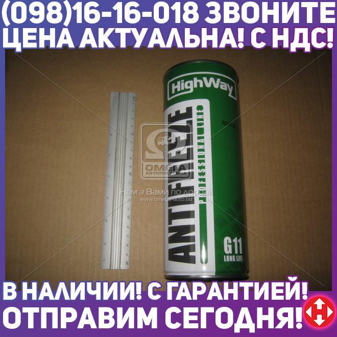⭐⭐⭐⭐⭐ Антифриз HighWay ANTIFREEZE-40 LONG LIFE G11 (зеленый) 1кг  10001