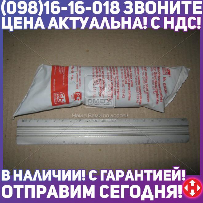 ⭐⭐⭐⭐⭐ Смазка высокотемпературная FEBI для шрус (120г)
