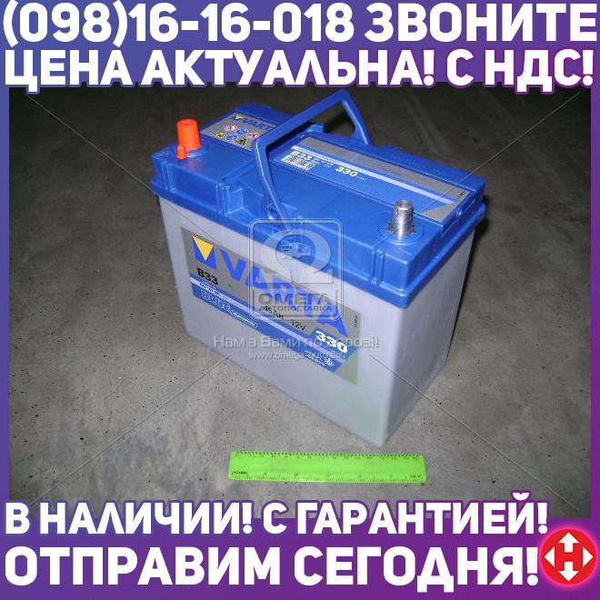 ⭐⭐⭐⭐⭐ Аккумулятор 45Ah-12v VARTA BD (B33) (238х129х227),L,EN330 ДAИХAТСУ,ХОНДА,ЛОТУС,МАЗДА,МИТСУБИШИ,НИССАН,СУЗУКИ,ТОЙОТА,818,AККОРД,АККОРД  1,
