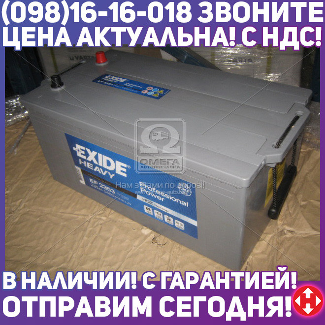 ⭐⭐⭐⭐⭐ Аккумулятор  235Ah-12v Exide PROFESSIONAL POWER(518х279х240),L,EN1300