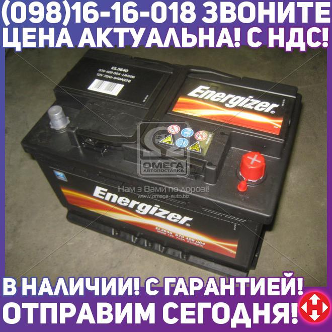 ⭐⭐⭐⭐⭐ Аккумулятор 70Ah-12v Energizer (278х175х190), R,EN640  570 409 064