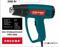Фен Россия 2500 Вт