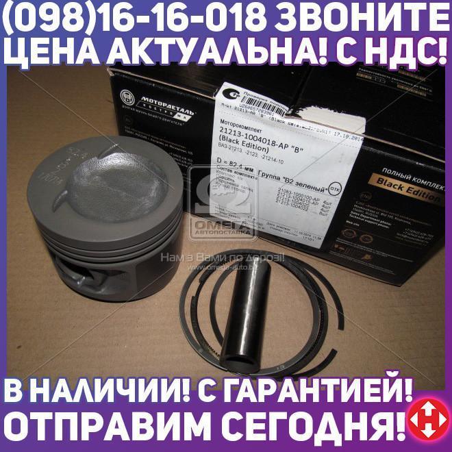 ⭐⭐⭐⭐⭐ Поршень цилиндра ВАЗ 21213/14,2123 d=82,4 группа B Мотор Комплект (Black Edition/EXPERT+поршневой палец+поршневые кольца) (МД Кострома)
