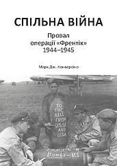 Спільна війна. Провал операції «Френтік», 1944–1945