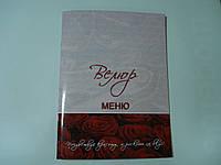 Папка меню на скобе, фото 1