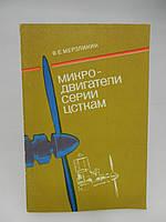Мерзликин В.Е. Микродвигатели серии ЦСТКАМ (б/у).